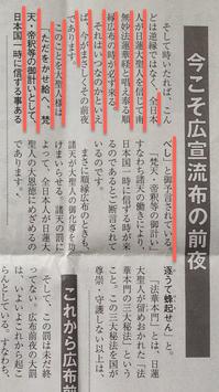 H24/4/5 順縁広布