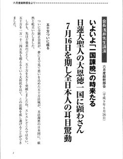 冨士H9/567/諌暁書広告1