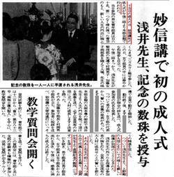 昭和55年1月25日号 成人式1