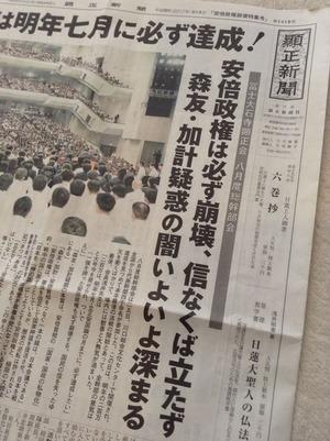 安倍政権崩壊特集号