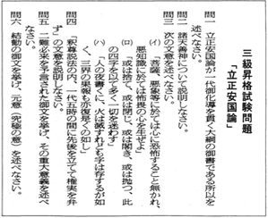 昭和63年1月15日号 3級試験:第1G