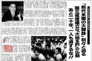 平成6年9月15日号 男班長会 中国の主要敵