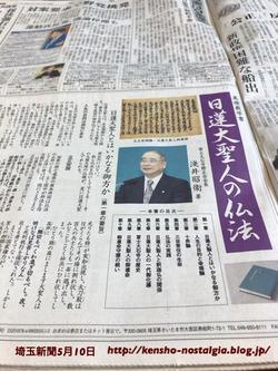 埼玉新聞5/10半