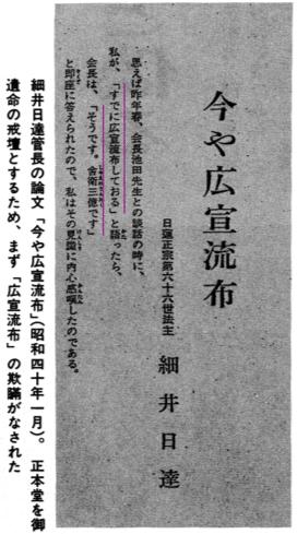 平成元年1月25日号 今や広宣流布