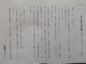 平成29年 登用問5