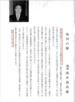冨士 昭和36年 講頭「発刊の辞」