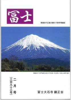 冨士平成10年2月号 表紙