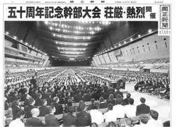 平成19年9月5日号 50周年幹部大会・全体大