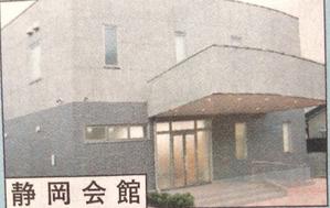 静岡会館 H29新春号
