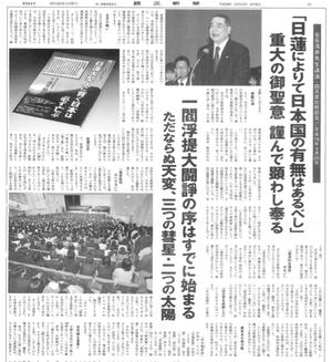 平成16年5月5日号 総幹部会・第二弾諌暁書