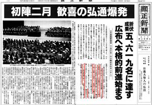 平成6年3月5日号 総幹部会 中国の主要敵