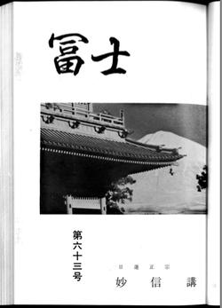 冨士63号 表紙