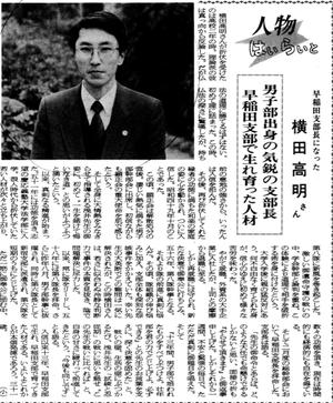 昭和63年3月5日号 人物ハイライト・横田