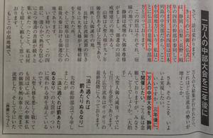 平成26年11月15日号 静岡会館・中部大会
