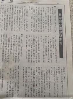 平成28年 登用試験
