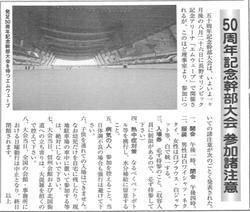 平成19年7月25日号 50周年幹部大会・諸注意