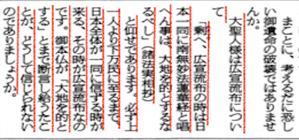 昭和63年9月5日号 総幹部会「上一人から下万民」