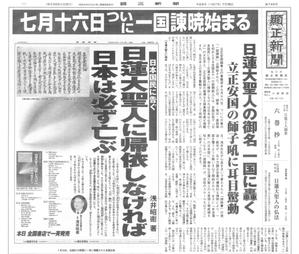 平成9年7月25日号 諌暁書新聞広告