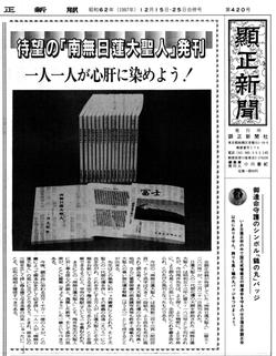 62/12/1525 南無日蓮大聖人