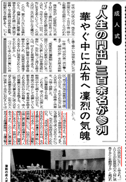 平成2年1月25日号 新本部会館・成人式2