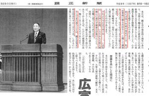 平成9年8月5・15日号 40周年記念幹部会講演
