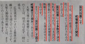 平成23年12月5日号 総幹部会:国民投票