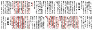平成5年9月5日号 特別講習会2・再建