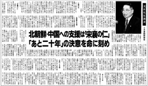 平成6年11月5日号 総幹部会講演・あと20年