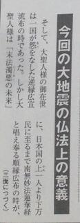 H23/4/5 総幹部会・順縁広布