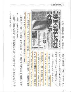 冨士H9/567/諌暁書全面広告