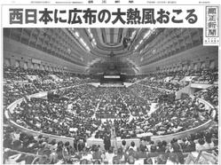 平成18年5月25日号 関西大会会場