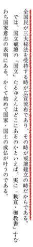 平成2年「正本堂の誑惑を」広宣流布2