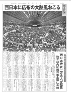 平成18年5月25日号 関西大会・全体