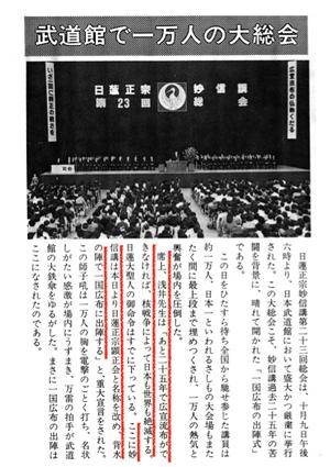 冨士昭和57年10月号 第23回武道館大総会