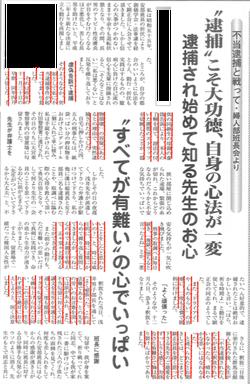 平成19年2月15日号 不当逮捕