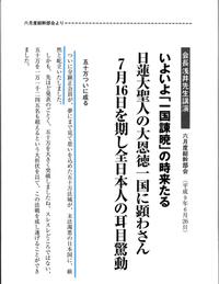 冨士387号 H9/567/総幹部会