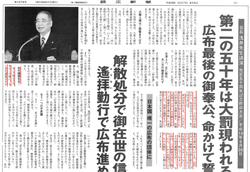 平成19年9月5日号 50周年・初代講頭先生