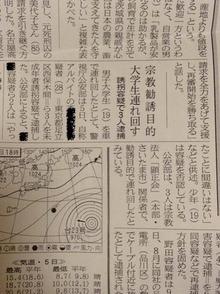 平成27年日経10月6日