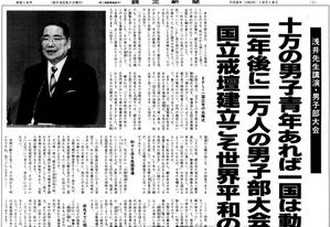 平成5年10月15日号 男子部大会講演・出陣式