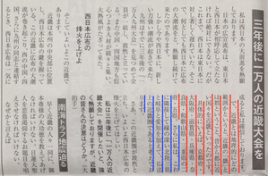 平成25年8月25日号 京都会館・仏法上の近畿