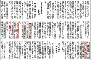 平成5年1月5日号 新春座談会・国民の過半数