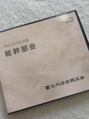 総幹部会CD