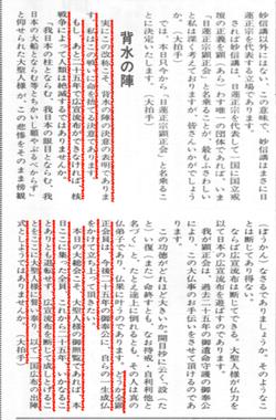 昭和57年10月15日号 「改称」あと25年
