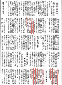 63/2/5 総幹部会講演
