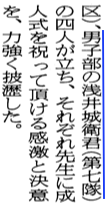 平成2年1月25日号 成人式・城衛
