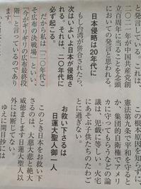 27/9/25 男子部大会「最終段階」