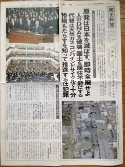 平成24年2月5日号 原発全廃特集号