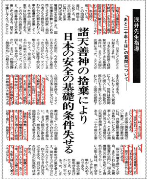 平成6年11月25日号 広島大会「あと20年とは』