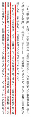 冨士 平成2年「正本堂の誑惑を」広宣流布1
