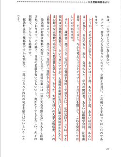 H9/567 諌暁書・会員配布